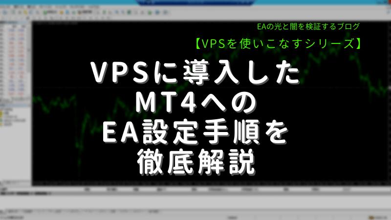 vps と は mt4 ea