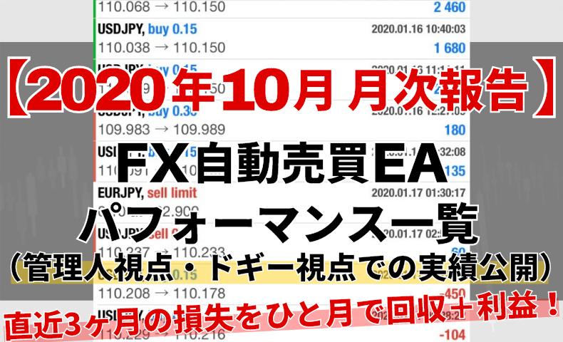 【月次報告】CGアイキャッチ2020年10月